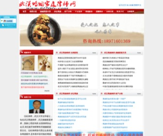 027falv.com - 武汉离婚律师 武汉专业离婚律师 武汉知名离婚律师 18971601369-伍松律师网