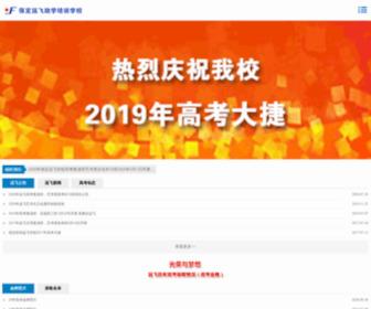 0312yf.com - 保定市远飞助学培训学校