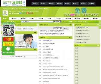 0577jz.com - 温州网上兼职_网络兼职 | 0577兼职网