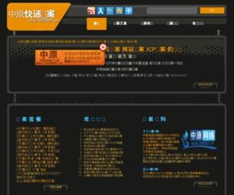 10000001.cn - 【中原快速备案】网站域名快速备案加急如何办理流程_加急网站域名备案价格_企业个人快速备案_网站代备案_icp备案加急_注销备案