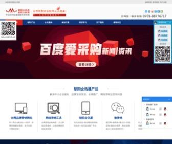 114my.net - 东莞网站建设-网页设计制作-网站优化推广-专业网络营销解决方案-朝阳企讯通