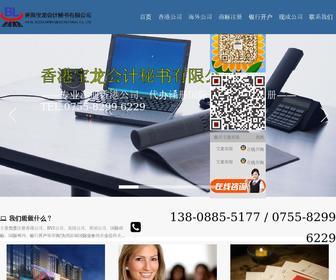 11lx.com - 香港宝龙会计秘书有限公司-注册香港公司 香港公司注册-0755-8299 6229