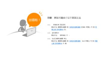 123880.com - 网站访问报错