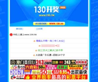 130.hk - 手机报码-130.HK