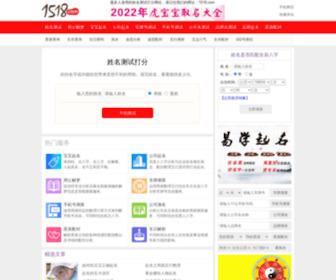 1518.com - 姓名测试打分_起名网_公司起名_宝宝起名_公司测名_周公解梦
