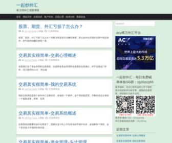 17cwh.com - 一起炒外汇 – 蒋文明外汇理财博客