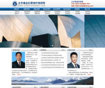 18601029888.com - 毒品犯罪辩护律师-北京毒品犯罪死刑复核律师-毒品犯罪死刑辩护律师