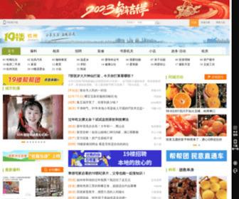 19lou.com - 19楼-找对象、办婚礼、搞装修、聊育儿-杭州19楼