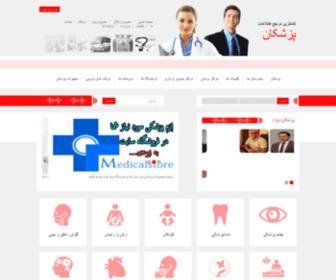 1teb.com - مرجع اطلاعات پزشکان و مراکز درمانی