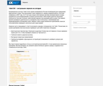 1x2bet.ru - Букмекерские конторы онлайн и ставки на спорт,бонусы