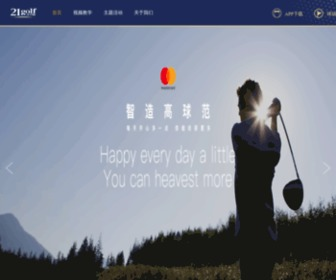 21golf.com - 中国高尔夫网-打造一个阶层的生活-高尔夫行业的引领者||高尔夫社区|高尔夫教学|高尔夫视频|高尔夫|golf|