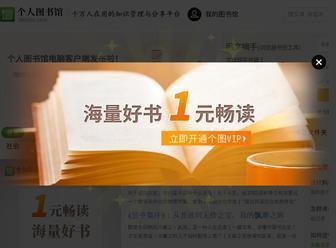 360doc.com - 360doc个人图书馆