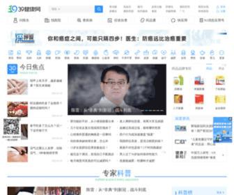 39.net - 39健康网_中国优质医疗保健信息与在线健康服务平台