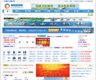 419300.com - 溆浦信息网_溆浦县最大的生活信息网站|溆浦房产|溆浦招聘|溆浦交友|溆浦二手市场|溆浦宠物