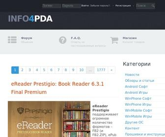 4pda.info - 4PDA.INFO - мобильная информация