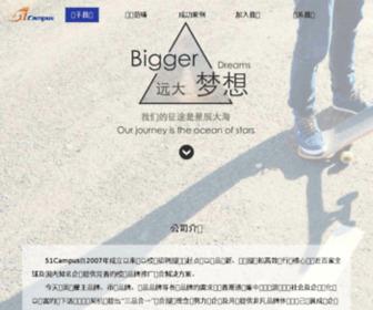 51campus.com.cn - 关于我们