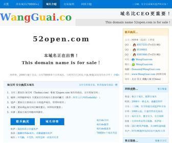 52open.com - 【52open.com】域名出售中-This Domain 52open.com For Sale @网怪®