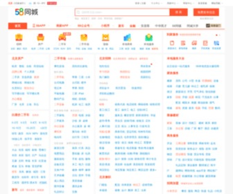 58.com - 58同城 - 中国第一分类信息网站|免费发布信息