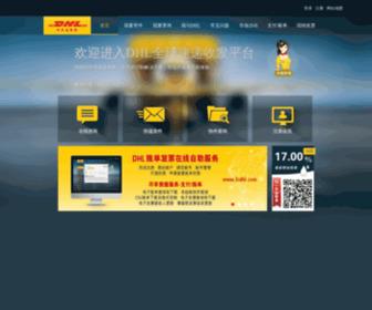 5idhl.com - 5iDHL航空快件-全球速递(www.5idhl.com)-智能速递、方便快捷、放心服务!