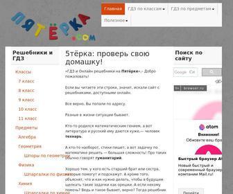 5terka.com - 5тёрка: проверь свою домашку! | Решение на пятёрке!