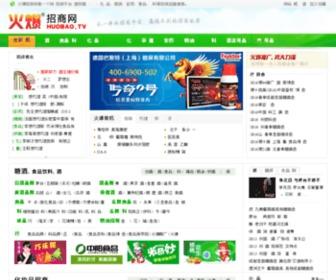 6888.tv - 火爆网|招商网-国内领先知名B2B电子商务招商网站-火爆招商网【huobao.tv】