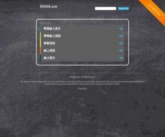 80008.com - 【35888域名网】一个好域名,胜过一个营销团队! cp域名 hg域名 qp域名 cai域名 