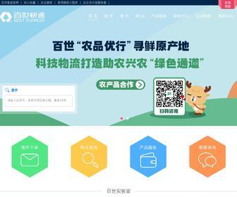 800bestex.com - 百世快递