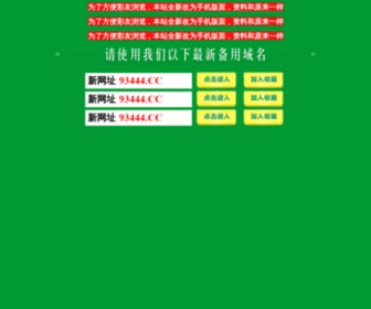 81444.com - 博彩网为您免费提供:香港六合彩|曾道人|白小姐|惠泽社群|香港赛马会|六合彩开奖记录|liuhecai|六合采|六和彩|6合彩|六合彩图库等中特资料