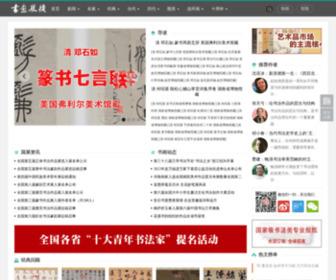 8mhh.com - 网站首页_书画纵横网