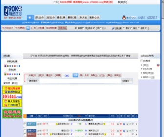 90ko.net - 足球比分|即时比分|足球即时比分-90ko极速比分