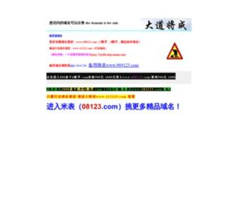 9555.net - 傻华咪表08123.com,专业的域名买卖交易,优惠的价格,实在的服务,专注六数字域名,五数字域名,三杂四杂,精品杂米出售交易