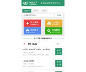 999120.net - 导医网-导医健康门户网站_网上预约挂号平台