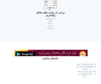 A2n.ir - دامنه سه حرفی - آی تو ان مناسب ردیابی کمپین های تبلیغاتی - کسب و کار - سرویسها
