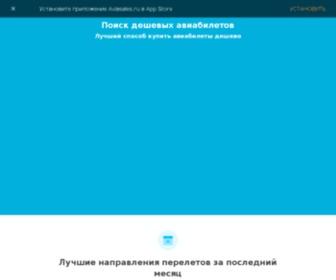 Aa.ru - Дешевые авиабилеты от крупнейших авиакомпаний и агентств