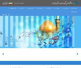 Abzums.ac.ir - دانشگاه علوم پزشکی و خدمات بهداشتی درمانی البرز - صفحه اصلی