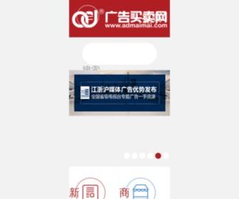 Admaimai.com - 广告资源权威交易平台_广告行业专业门户网站_广告买卖网