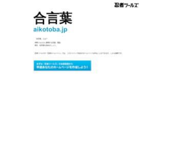 Aikotoba.jp - aikotoba.jp   忍者ホームページ - 忍者ツールズ