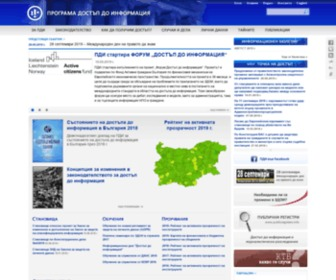 Aip-bg.org - Програма Достъп до Информация | Фондация ПДИ