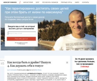 Alexeytolkachev.com - Будь чемпионом всегда и не сдавайся!