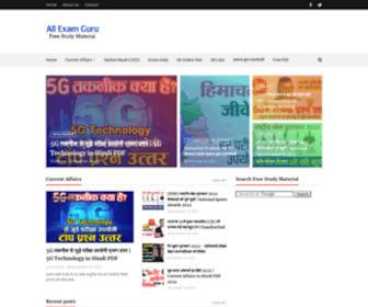 Allexamgurublog.com - All Exam Guru - Exam Material for all Exams 2017
