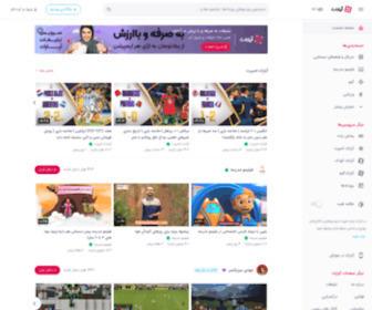 Aparat.com - آپارات - سرویس اشتراک ویدیو