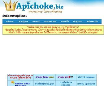 Apichoke.biz - หวยซอง เว็บหวย เลขเด็ด คำนวณหวยไทย สูตรหวยอภิโชค : Apichoke.biz