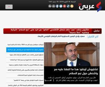 Arabi21.com - عربي21 - الصفحة الرئيسية