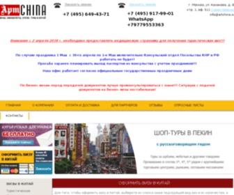 Artchina.su - Виза в Китай: быстрое оформление визы в Китай в Москве - ArtChina
