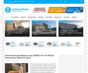 Astrosnews.gr - astrosnews | Ο παλμός του Αστρους