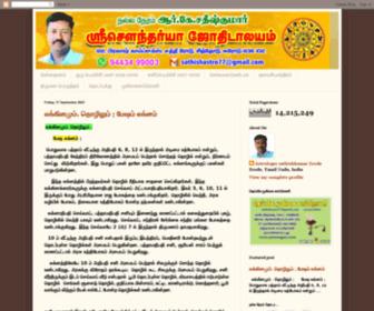Astrosuper.com - ஜோதிடம்| நல்ல நேரம்|jothidam