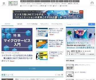 Atmarkit.co.jp - ITエキスパートのための問題解決メディア - @IT