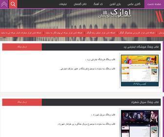 Avazak.ir - قالب وبلاگ رایگان | قالب جدید | آوازک