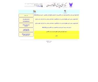 Azmoon.net - سامانه احراز هويت مرکز سنجش و پذیرش دانشگاه آزاد اسلامي