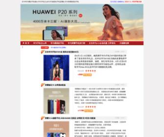 Baifay.com - 华为手机怎么样_华为最新款手机是哪款_华为荣耀手机排行榜